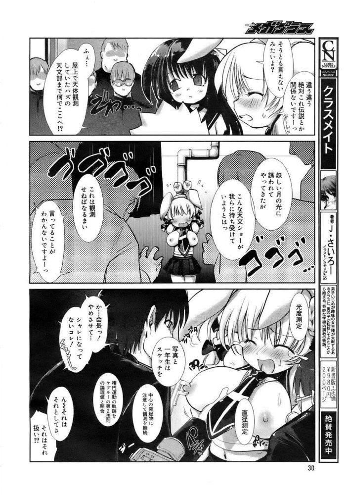 【エロ漫画】変身!LUNATIC NIGHT【にびなも凸面体 エロ同人】 (4)