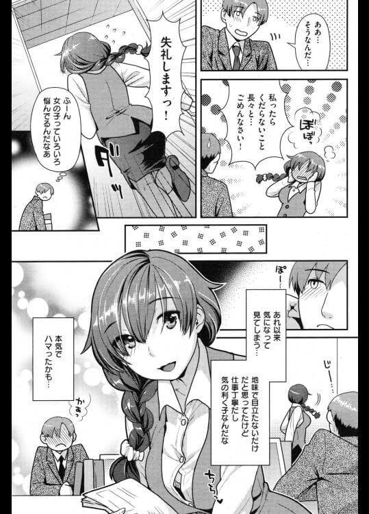 【エロ漫画】秘密のドレスアップ【ねこまたなおみ エロ同人】 (3)