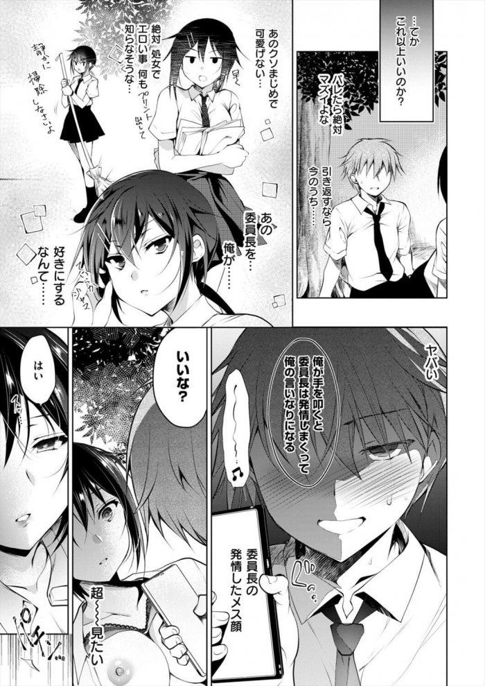 【エロ漫画】催眠マリオネット【にの子 エロ同人】 (9)