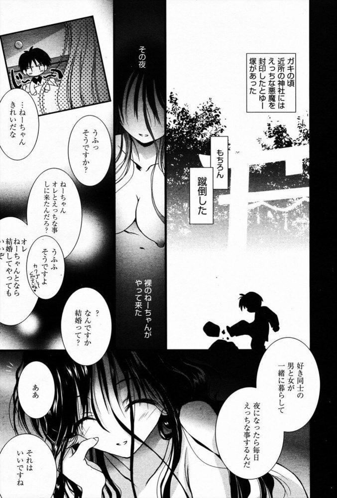 【エロ漫画】彼女についてのコト【のぞみ侑海 エロ同人】 (1)
