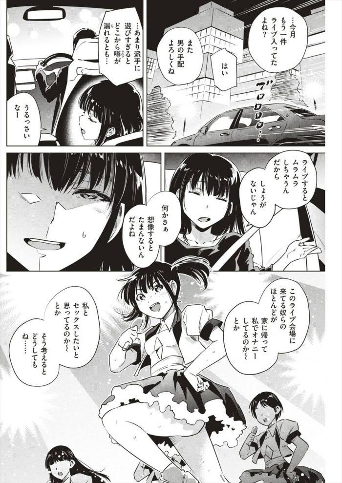 【エロ漫画】アフターライブ【のきん エロ同人】 (2)