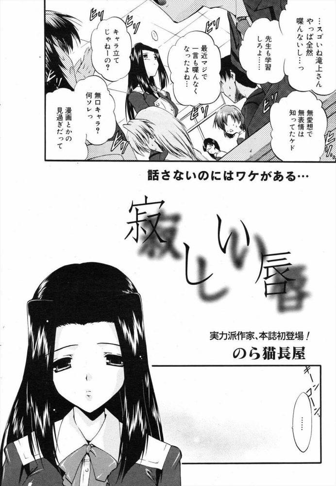 【エロ漫画】寂しい唇【のら猫長屋 エロ同人】 (2)