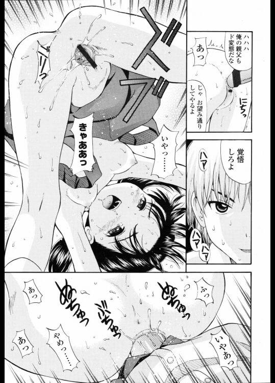 【エロ漫画】籠の中の同級生【ねんど。 エロ同人】 (12)