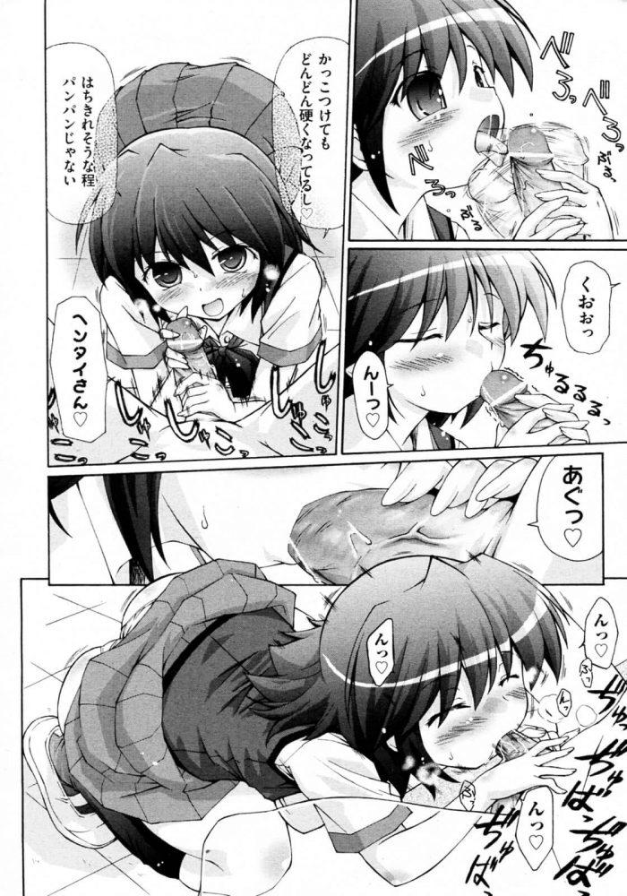 【エロ漫画】S男【はくぶん. エロ同人】 (10)