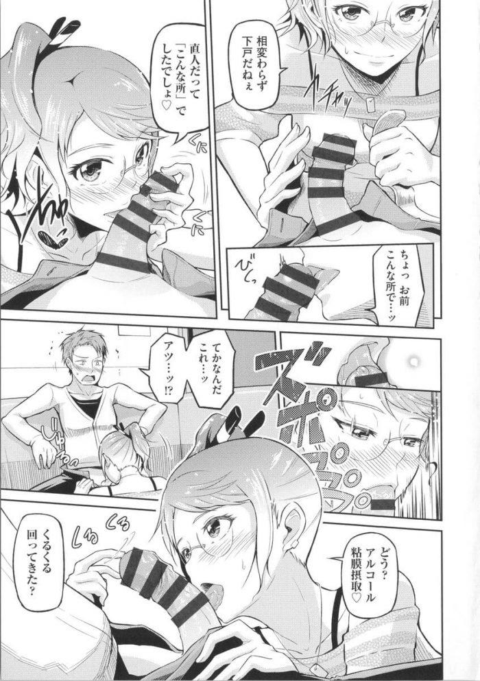 【エロ漫画】ほろ酔い情事【のなかたま エロ同人】 (7)