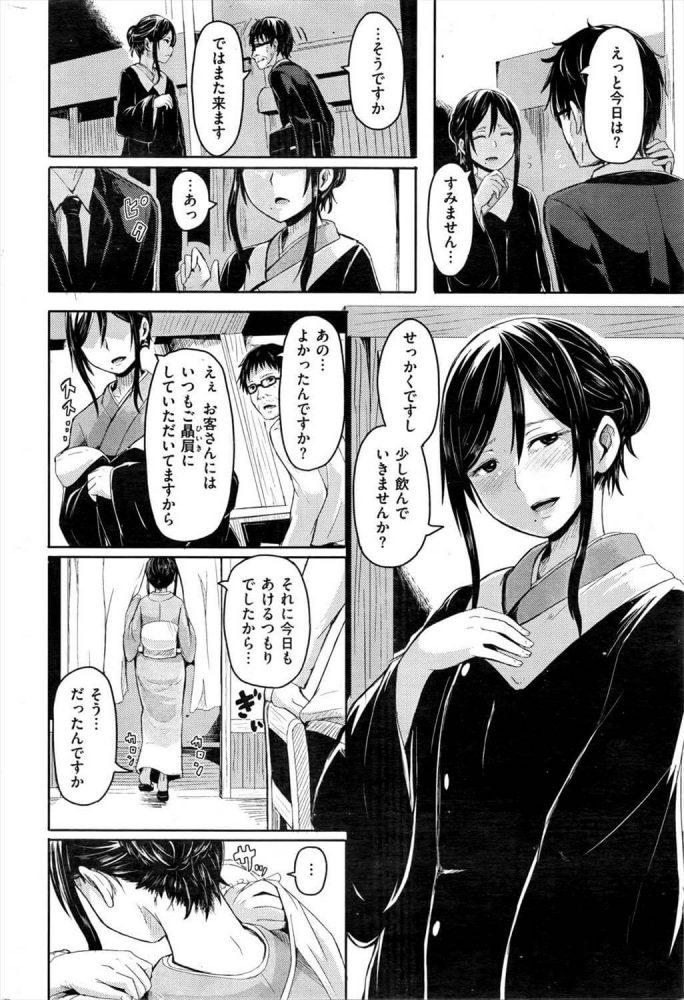 【エロ漫画】やくそく【ハードボイルドよし子 エロ同人】 (4)