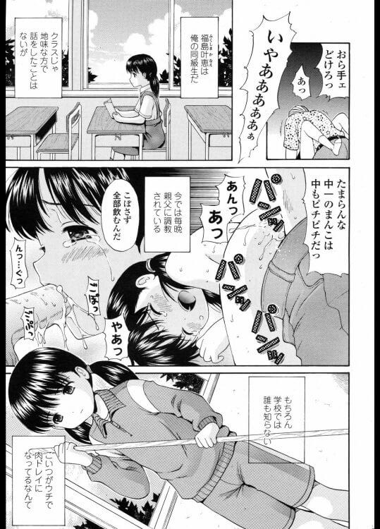 【エロ漫画】籠の中の同級生【ねんど。 エロ同人】 (7)