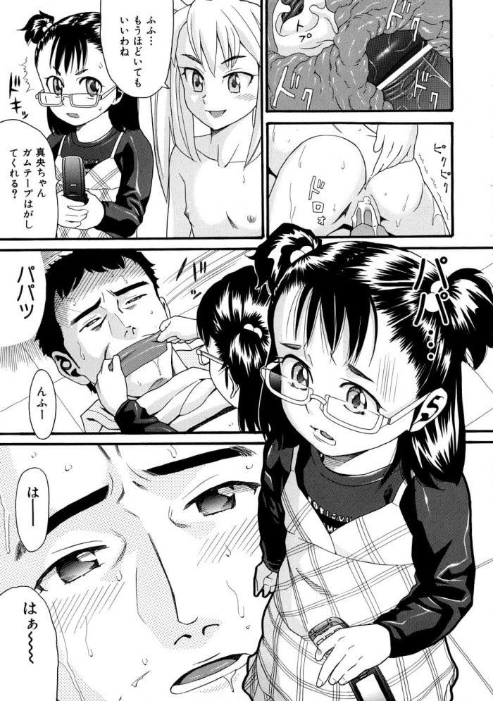 【エロ漫画】貧乳ちっぱい眼鏡っ子ロリ少女が父親の働く店で逆レイプで中出しアナルファック!【ハッチ エロ同人】(25)