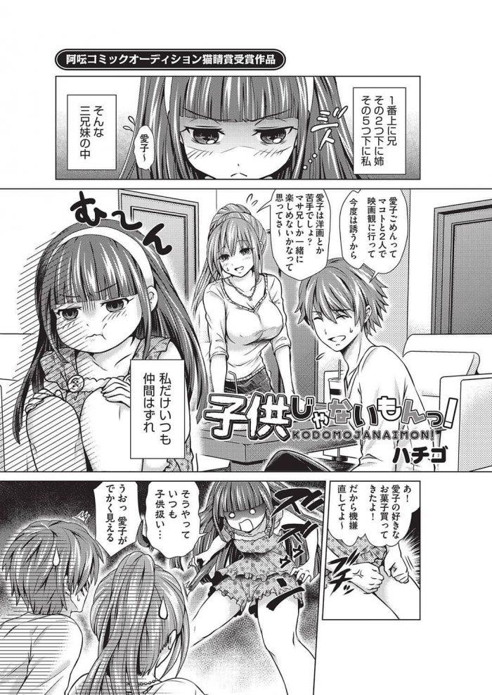 【エロ漫画】子供じゃないもんっ!【ハチゴ エロ同人】 (1)