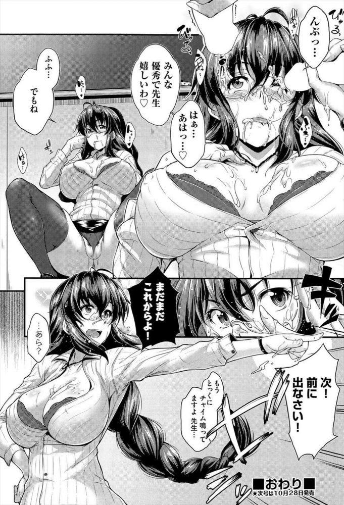 【エロ漫画】うちのクラスの倉須愛先生/はんそくの女教師【ばーるん エロ同人】 (16)