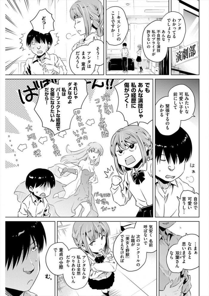【エロ漫画】予行演習【のきん エロ同人】 (3)