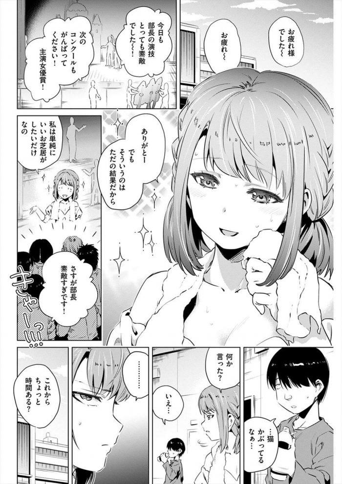 【エロ漫画】予行演習【のきん エロ同人】 (2)
