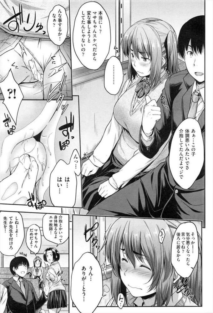 【エロ漫画】Being late【ばーるん エロ同人】 (9)