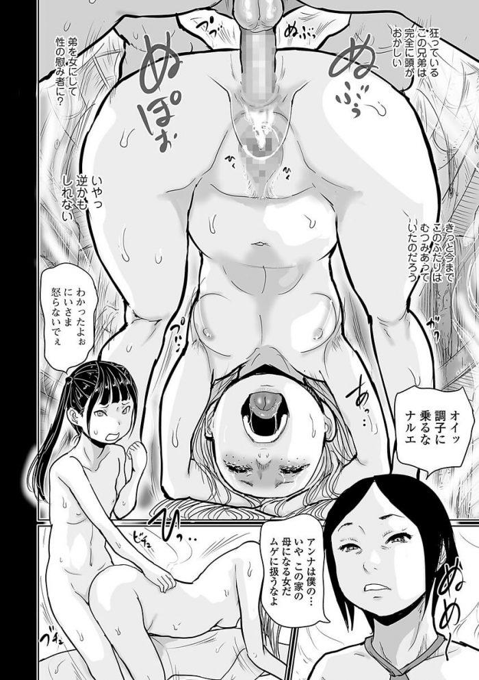 【エロ漫画】アンナのワレメ【はすぶろくりーむ エロ同人】 (40)