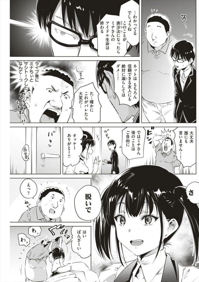 【エロ漫画】アフターライブ【のきん エロ同人】 (5)