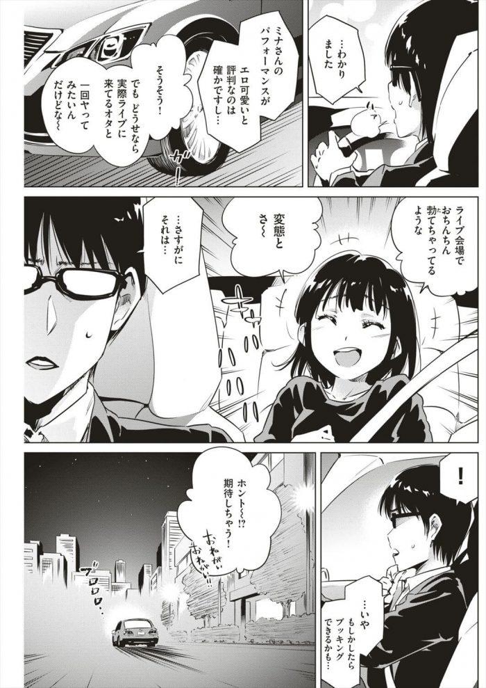【エロ漫画】アフターライブ【のきん エロ同人】 (3)