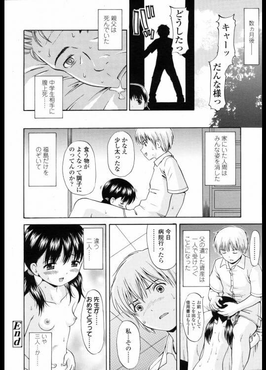 【エロ漫画】籠の中の同級生【ねんど。 エロ同人】 (19)