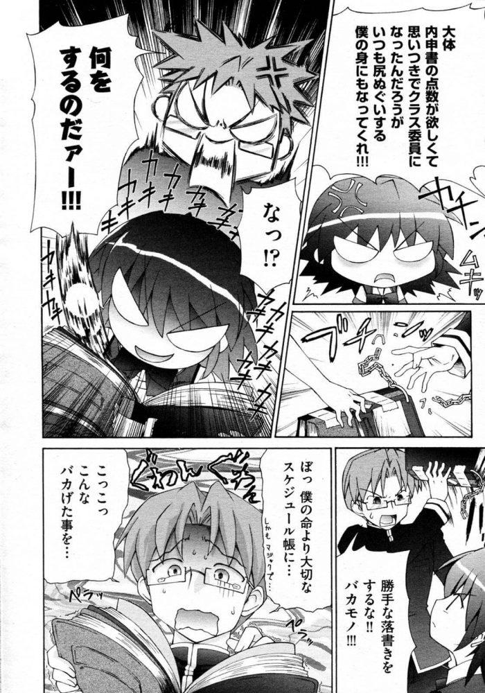 【エロ漫画】S男【はくぶん. エロ同人】 (4)