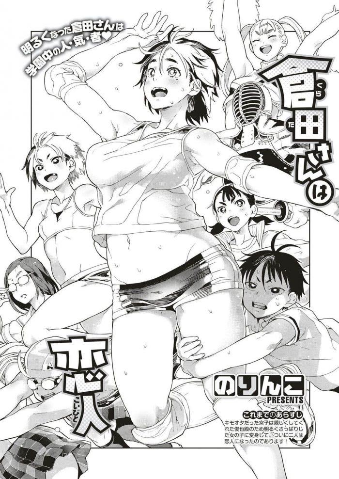 【エロ漫画】倉田さんは友達/倉田さんは恋人【のりんこ エロ同人】 (31)