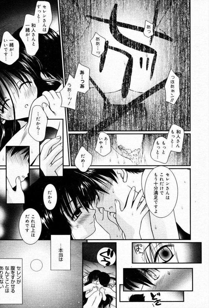 【エロ漫画】彼女についてのコト【のぞみ侑海 エロ同人】 (15)