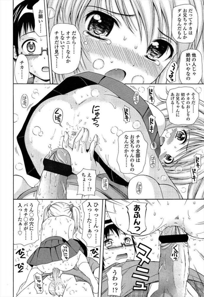 【エロ漫画】僕の妹は射精管理ができる【ねんど。 エロ同人】 (16)
