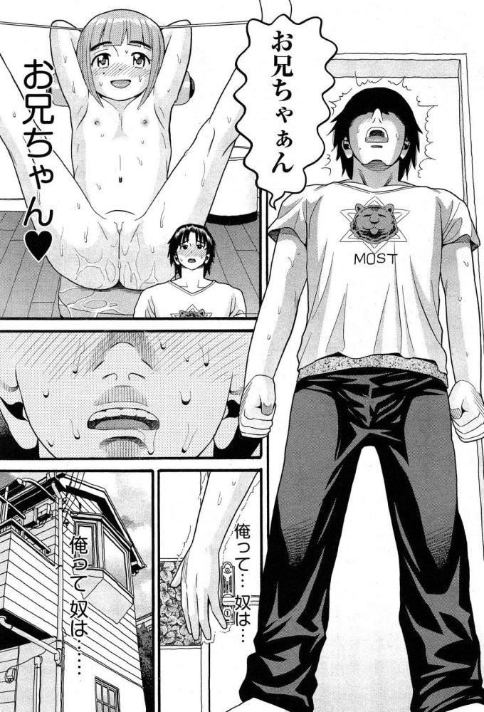 【エロ漫画】sexG 3【ハッチ エロ同人】 (17)