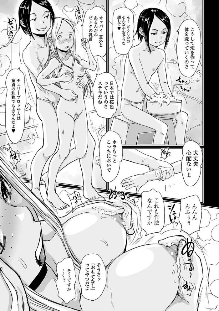 【エロ漫画】アンナのワレメ【はすぶろくりーむ エロ同人】 (5)