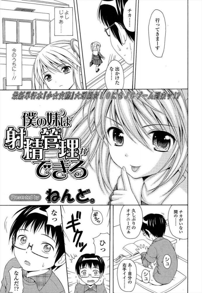 【エロ漫画】僕の妹は射精管理ができる【ねんど。 エロ同人】 (1)