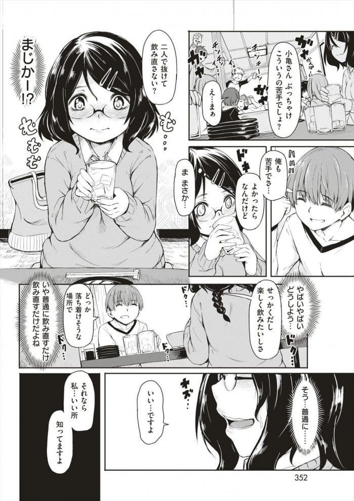 【エロ漫画】1回だけ【ハードボイルドよし子 エロ同人】 (4)