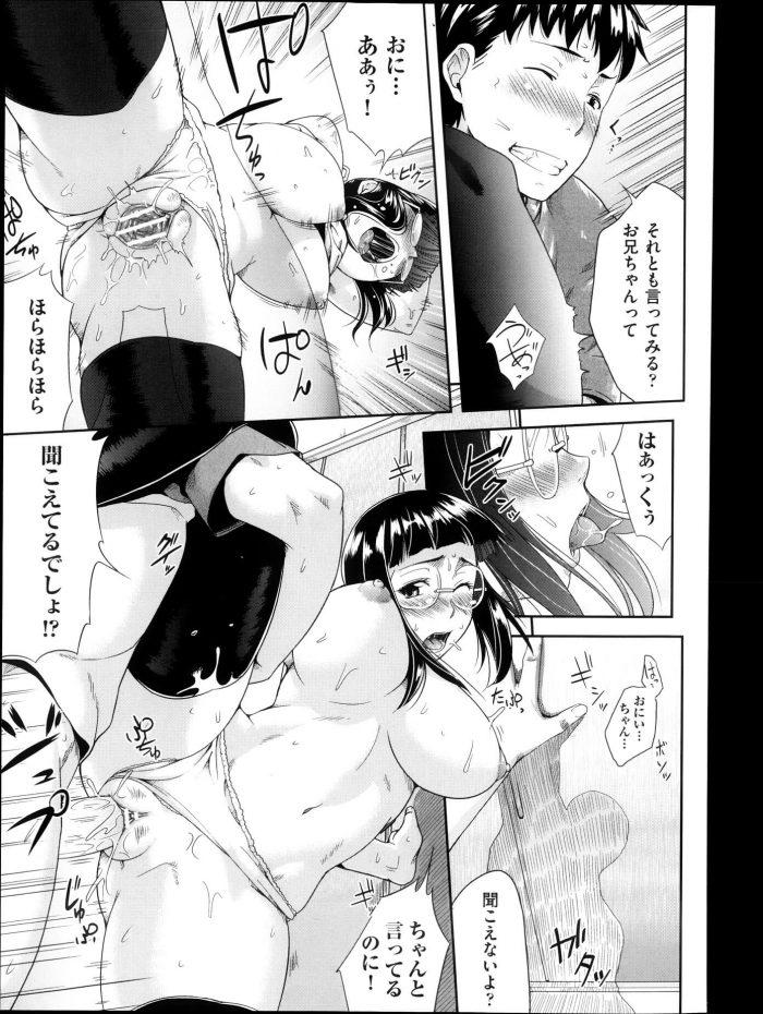 【エロ漫画】ショクシン【ばーるん エロ同人】 (17)