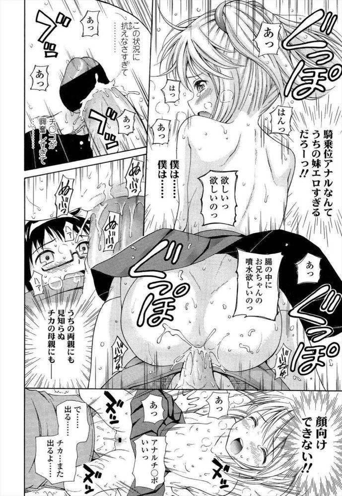 【エロ漫画】僕の妹は射精管理ができる【ねんど。 エロ同人】 (18)