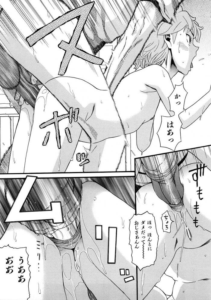 【エロ漫画】貧乳ちっぱい眼鏡っ子ロリ少女が父親の働く店で逆レイプで中出しアナルファック!【ハッチ エロ同人】(29)