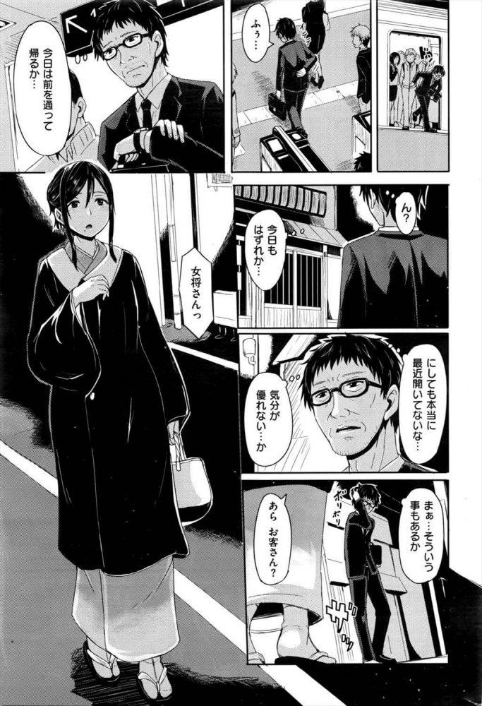 【エロ漫画】やくそく【ハードボイルドよし子 エロ同人】 (3)