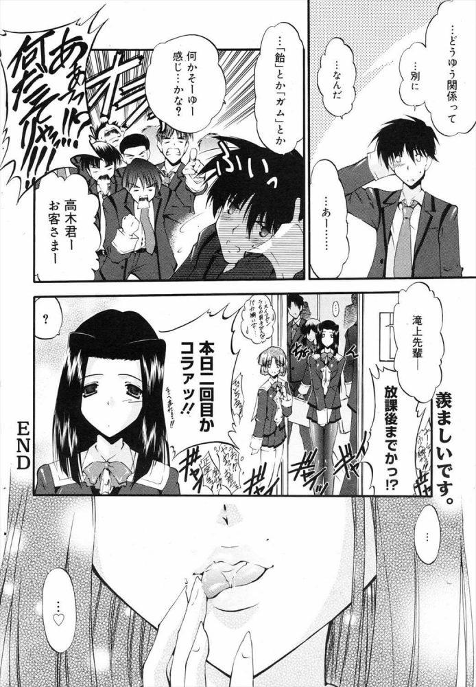 【エロ漫画】寂しい唇【のら猫長屋 エロ同人】 (18)
