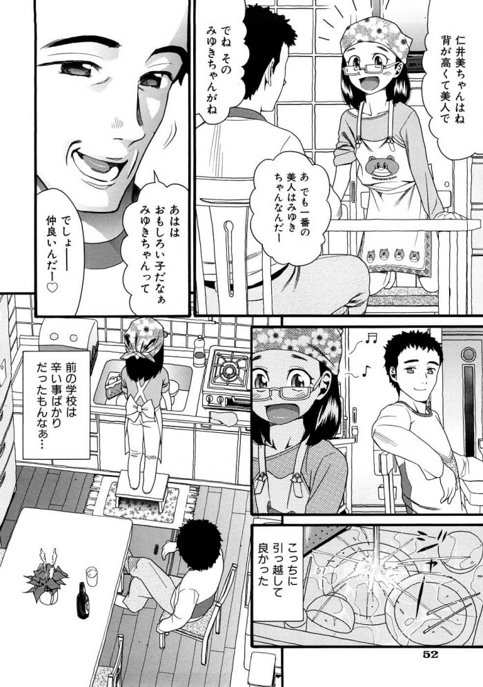 【エロ漫画】貧乳ちっぱい眼鏡っ子ロリ少女が父親の働く店で逆レイプで中出しアナルファック!【ハッチ エロ同人】(2)