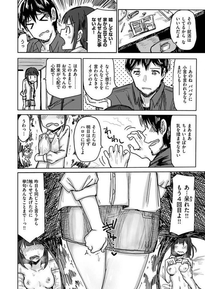 【エロ漫画】裏庭【ノジ エロ同人】 (2)