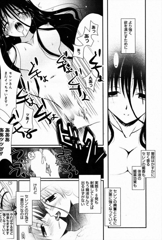 【エロ漫画】彼女についてのコト【のぞみ侑海 エロ同人】 (13)