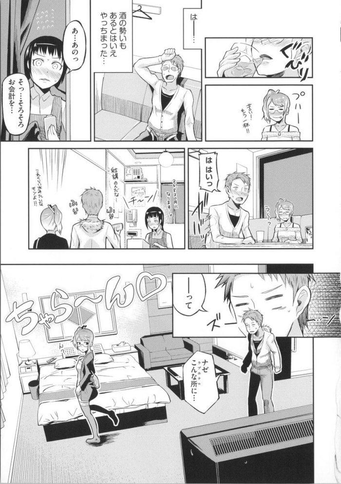 【エロ漫画】ほろ酔い情事【のなかたま エロ同人】 (9)