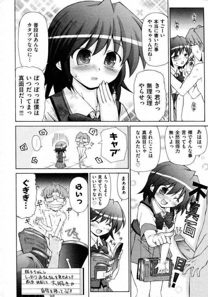 【エロ漫画】S男【はくぶん. エロ同人】 (8)