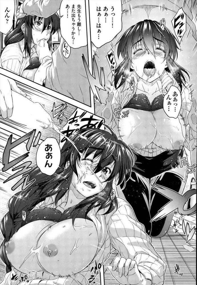 【エロ漫画】うちのクラスの倉須愛先生/はんそくの女教師【ばーるん エロ同人】 (3)