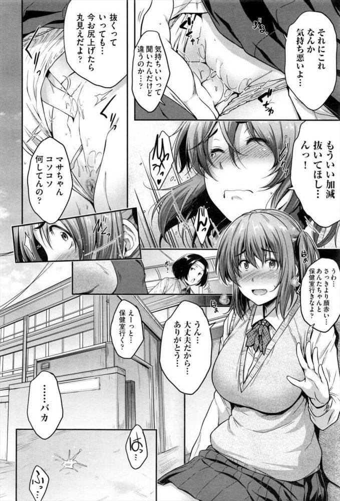 【エロ漫画】Being late【ばーるん エロ同人】 (12)