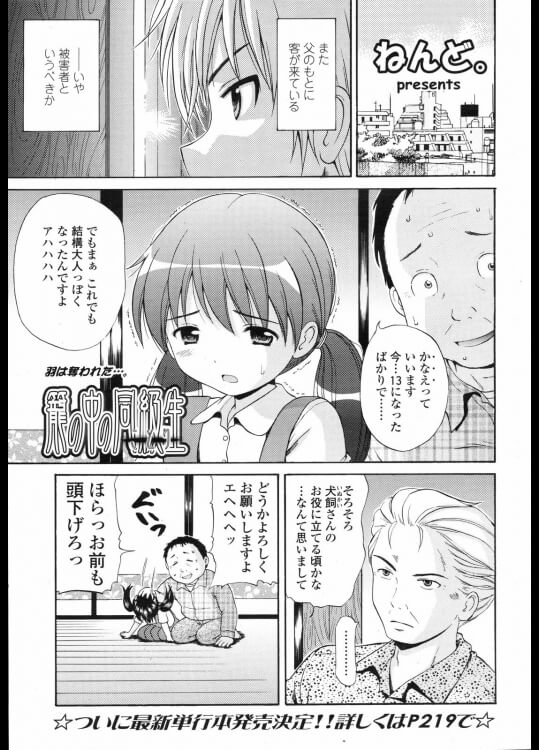 【エロ漫画】籠の中の同級生【ねんど。 エロ同人】 (1)
