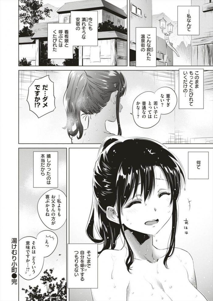 【エロ漫画】湯けむり小町【のきん エロ同人】 (20)