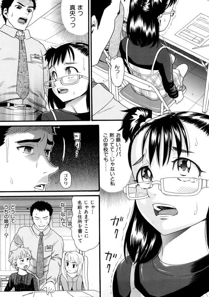 【エロ漫画】貧乳ちっぱい眼鏡っ子ロリ少女が父親の働く店で逆レイプで中出しアナルファック!【ハッチ エロ同人】(9)