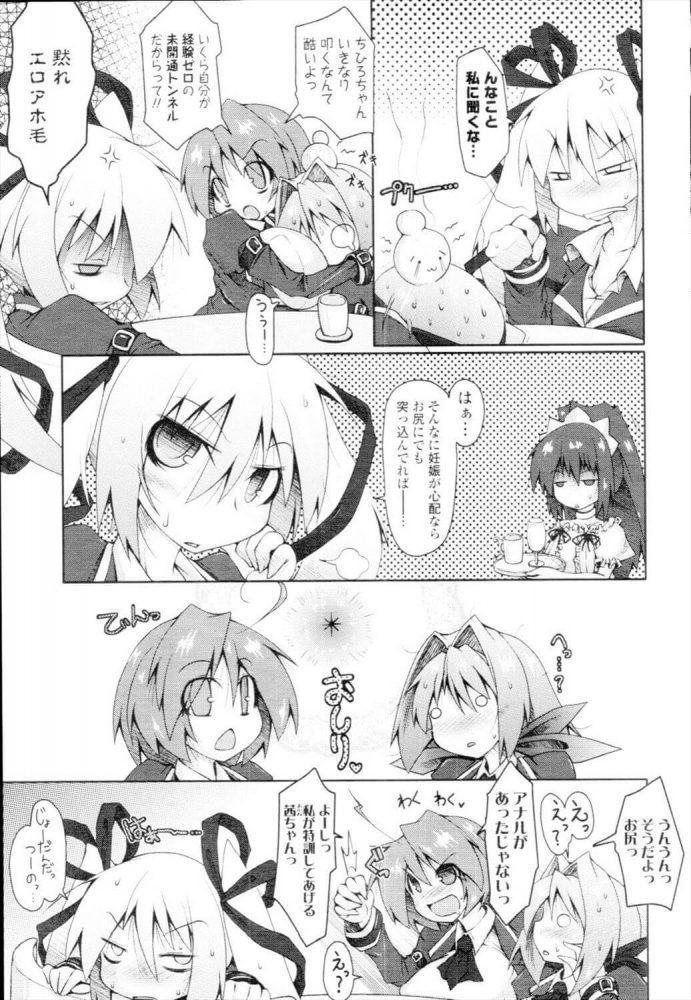 【エロ漫画】弟は姉の宝物【のるたる エロ同人】 (5)