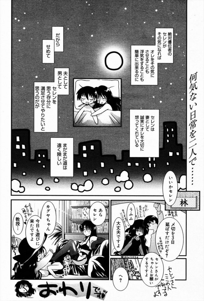 【エロ漫画】彼女についてのコト【のぞみ侑海 エロ同人】 (16)