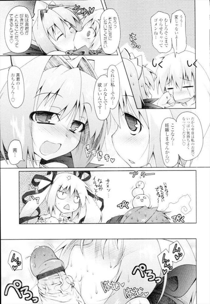 【エロ漫画】弟は姉の宝物【のるたる エロ同人】 (7)