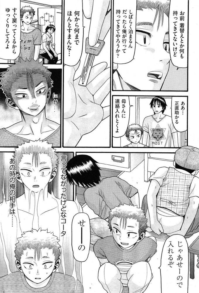 【エロ漫画】sexG 3【ハッチ エロ同人】 (11)