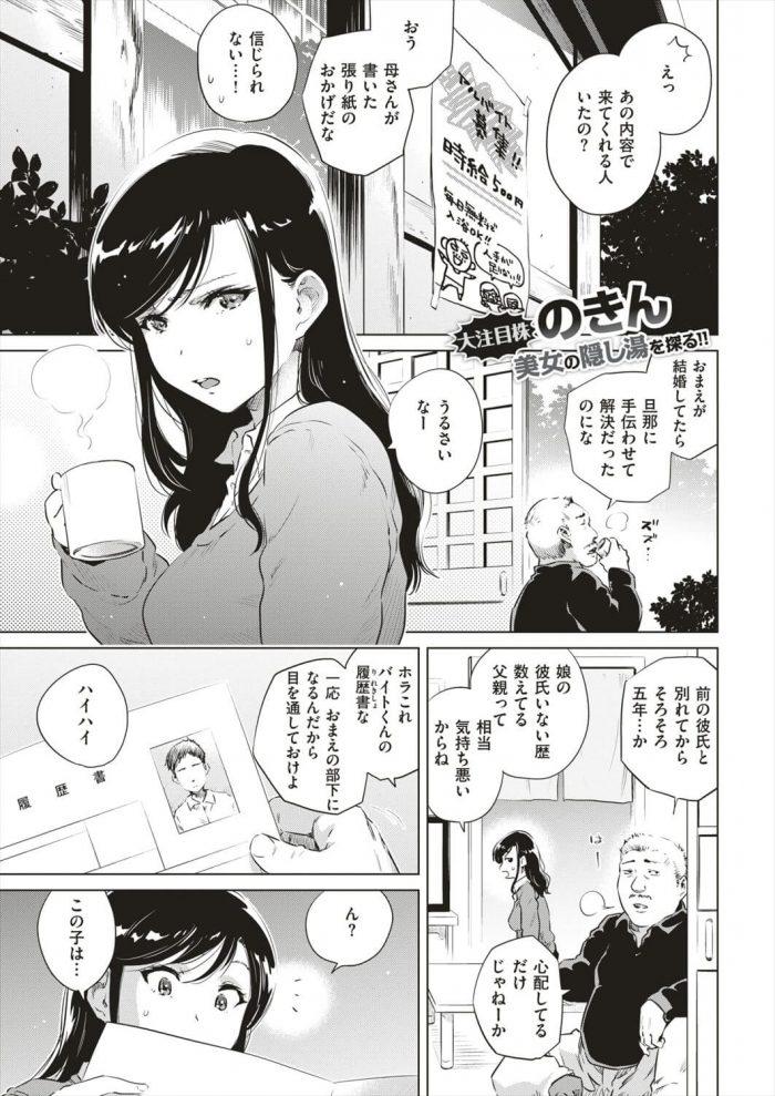 【エロ漫画】湯けむり小町【のきん エロ同人】 (1)