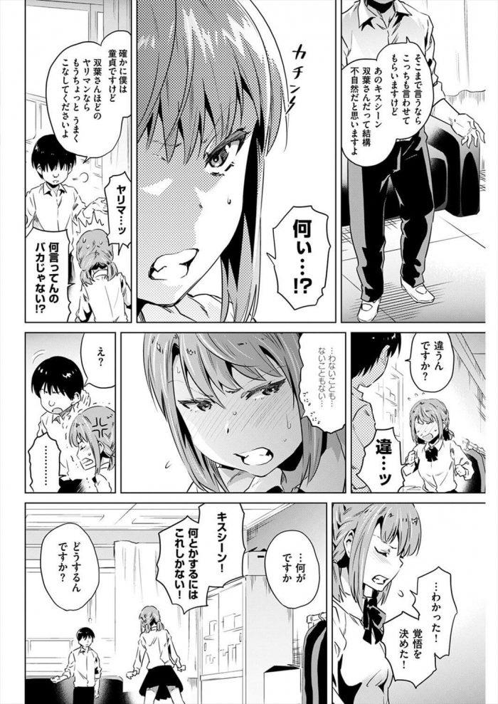 【エロ漫画】予行演習【のきん エロ同人】 (4)